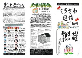 さいたま市で注文住宅・新築一戸建てを手掛ける工務店の新聞
