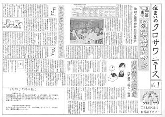 さいたま市で注文住宅・新築一戸建てを手掛ける工務店の記事