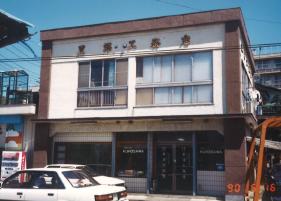 さいたま市で注文住宅・新築一戸建てを手掛ける工務店の当時の社屋