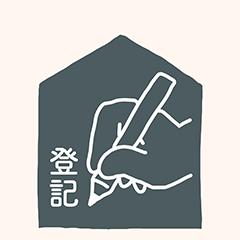 さいたま市で長期優良住宅認定を受けると受けられる登記免許税のバナー
