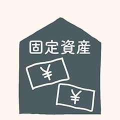 さいたま市で長期優良住宅認定で減額される固定資産税のバナー