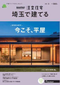 さいたま市,注文住宅,雑誌,suumo,平屋