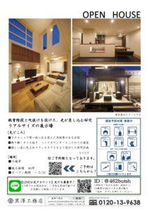 さいたま市,注文住宅,新築一戸建て,OPENHOUSE,完成邸,見学会