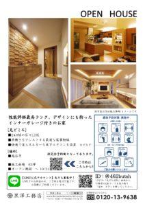 久喜市,注文住宅,完成見学会,モデルハウス,新築一戸建て