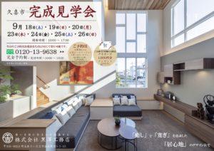 久喜市,注文住宅,完成見学会,モデルハウス,新築一戸建て,工務店